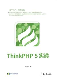 ThinkPHP5实战